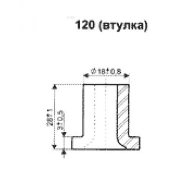 120 (втулка)